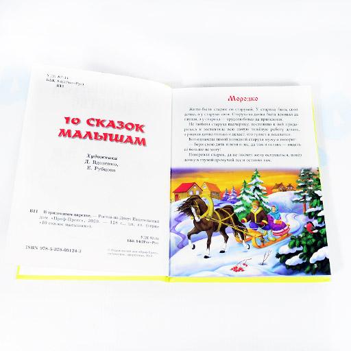 """10 сказок малышам """"В тридевятом царстве"""""""