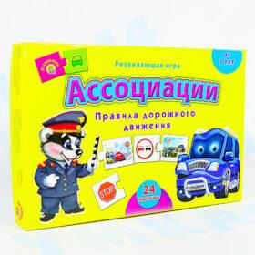 """Развивающая игра Ассоциации """"Правила дорожного движения"""""""