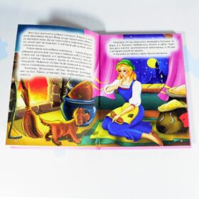 """10 сказок малышам """"Золушка и другие сказки"""""""