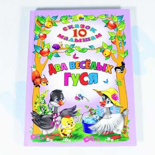 """10 сказок малышам """"Два веселых гуся"""""""