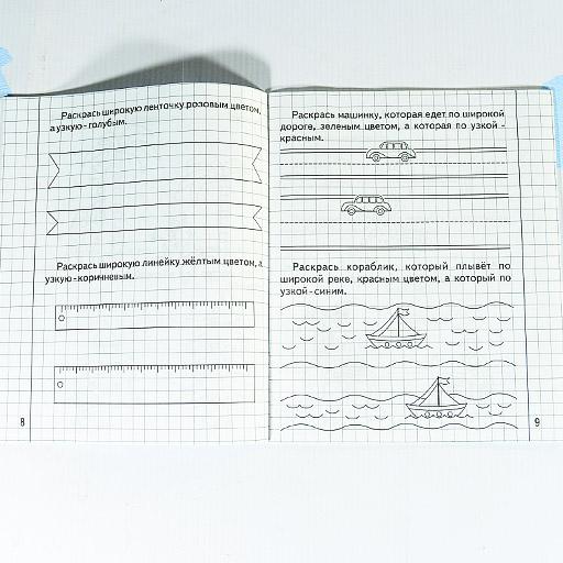 """Тетрадь с заданиями для развития детей """"Математика для малышей"""" 1 часть"""