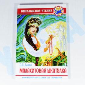 П.П. Бажов Малахитовая шкатулка