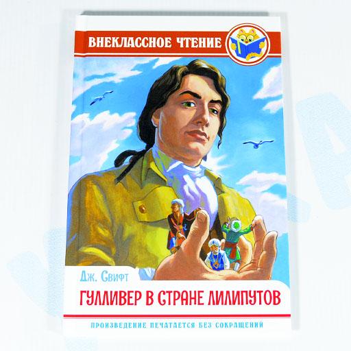 Дж. Свифт Гулливер в стране Лилипутов