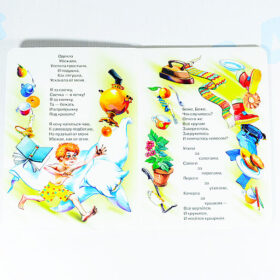 Книжка-картонка Мойдодыр Корней Чуковский