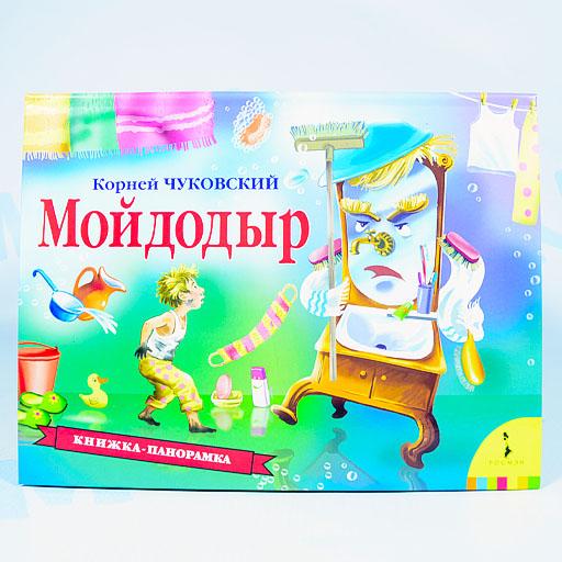 """Книжка - панорамка """"Мойдодыр"""" Корней Чуковский Росмэн"""