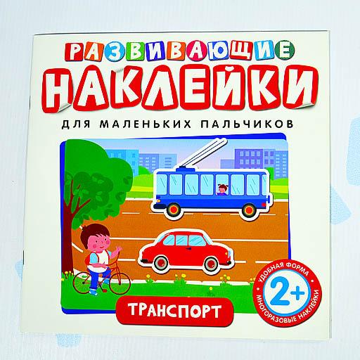 """Наклейки для маленьких пальчиков """"Транспорт"""" 2+"""