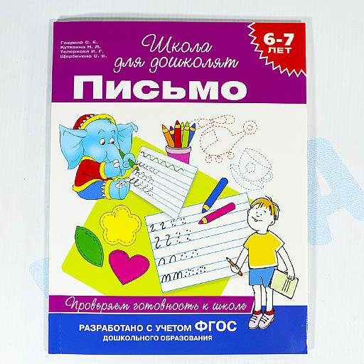 """Школа для дошколят """"Письмо"""" 6-7 лет"""