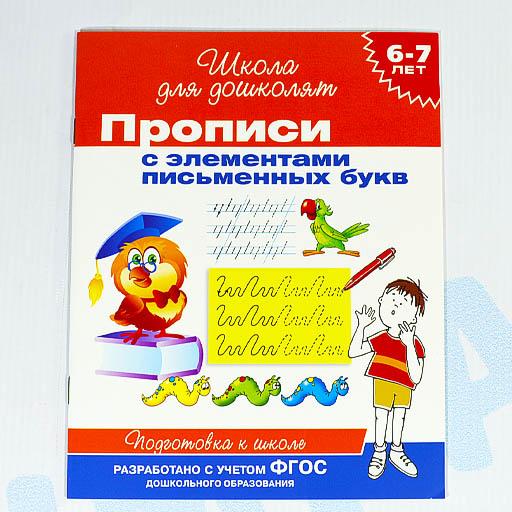"""Школа для дошколят """"Прописи с элементами письменных букв"""" 6-7 лет"""