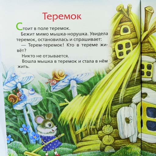 """3 любимых сказки """"Теремок"""""""