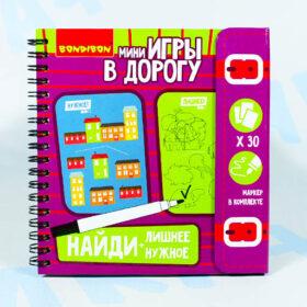 """Логическая игра мини-игры в дорогу """"Найди лишнее + нужное"""", Bondibon"""