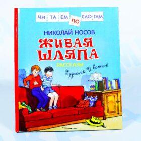 """""""Живая шляпа"""" Н. Носов Читаем по слогам"""