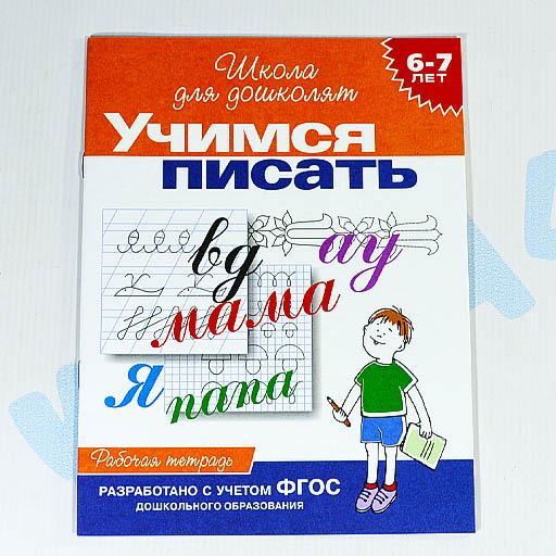 """Школа для дошколят """"Учимся писать"""" 6-7 лет"""
