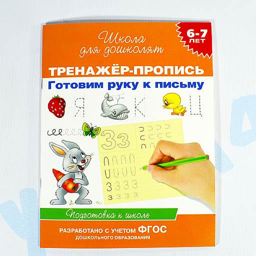 "Школа для дошколят ""Готовим руку к письму"" 6-7 лет"