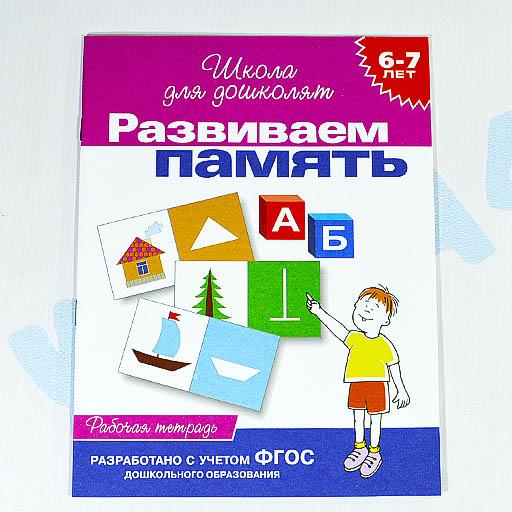 """Школа для дошколят """"Развиваем память"""" 6-7 лет"""