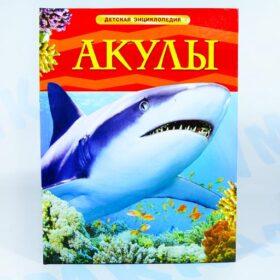 Детская энциклопедия Акулы