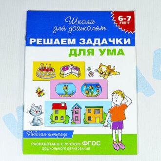"""Школа для дошколят """"Решаем задачки для ума"""" 6-7 лет"""