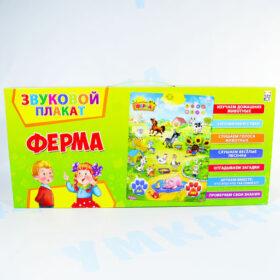 "Говорящий плакат ""Ферма"" Рыжий кот"