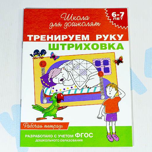 "Школа для дошколят ""Тренируем руку штриховка"" 6-7 лет"