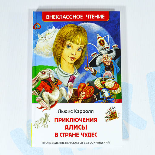 """Внеклассное чтение """"Приключения Алисы в Стране Чудес"""" Льюис Кэрролл"""