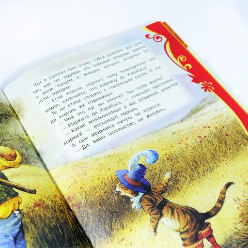 Самые красивые сказки, Росмэн
