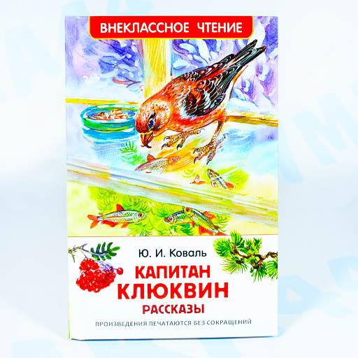Ю.И. Коваль Капитан Клюквин