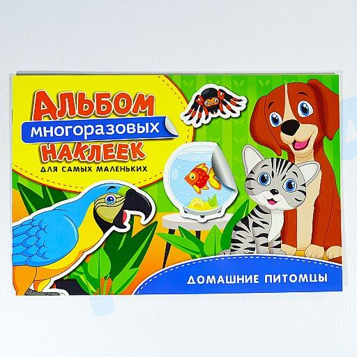 Альбом многоразовых наклеек Домашние питомцы