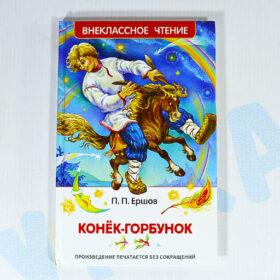 """Внеклассное чтение """"Конёк-Горбунок"""" П.П. Ершов"""