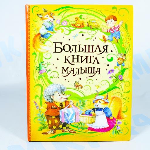 Большая книга малыша, Росмэн