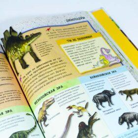 """Энциклопедия для детей """"Всё о динозаврах"""""""