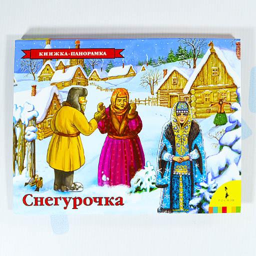 """Книжка - панорамка """"Снегурочка"""" Росмэн"""