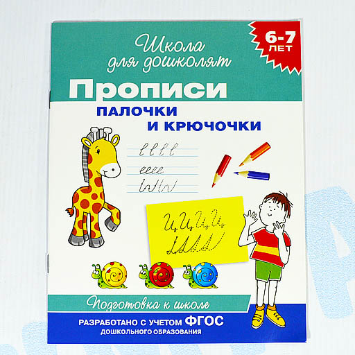"Школа для дошколят ""Прописи палочки и крючочки"" 6-7 лет"