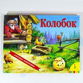 """Книжка - панорамка """"Колобок"""" Росмэн"""