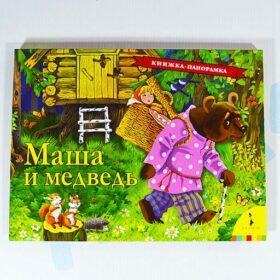 """Книжка - панорамка """"Маша и медведь"""" Росмэн"""