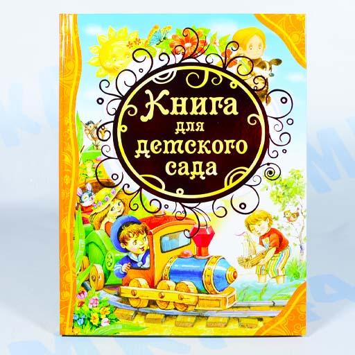 Книга для детского сада, Росмэн