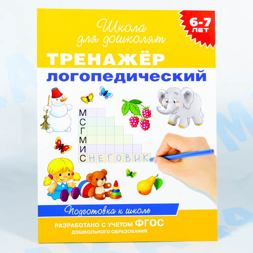 """Школа для дошколят """"Тренажер логопедический"""" 6-7 лет"""