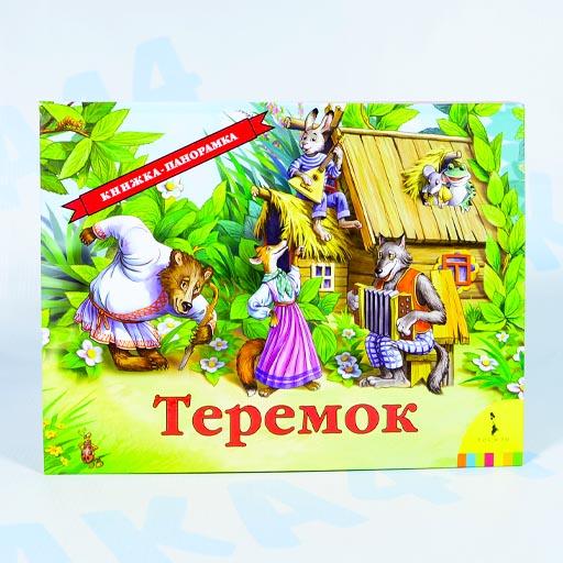 """Книжка - панорамка """"Теремок"""" Росмэн"""