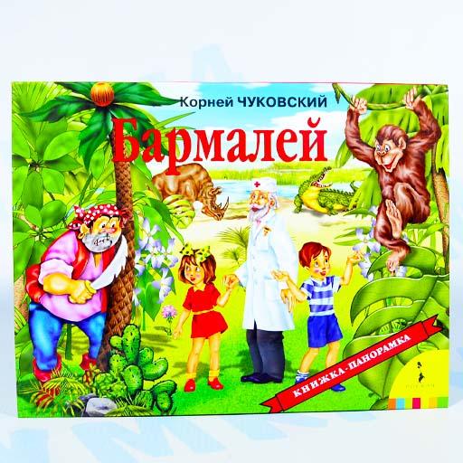 """Книжка - панорамка """"Бармалей"""" Корней Чуковский Росмэн"""