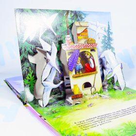 """Книжка - панорамка """"Гуси-лебеди"""" Росмэн"""