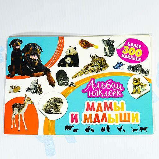 Альбом наклеек Мамы и малыши