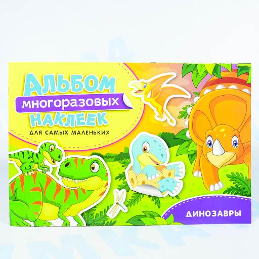Альбом многоразовых наклеек Динозавры