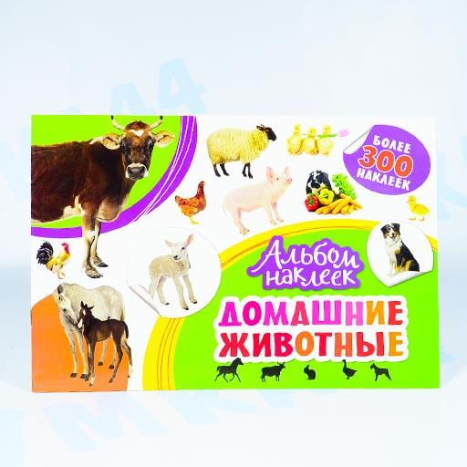 Альбом наклеек Животные