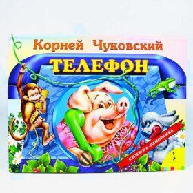 """Книжка - панорамка """"Телефон"""" Корней Чуковский Росмэн"""