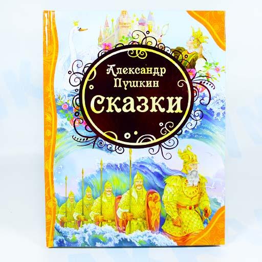 "Александр Пушкин ""Сказки"" Росмэн"