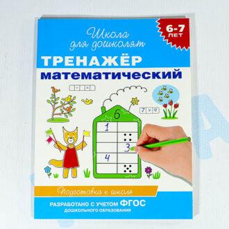 "Школа для дошколят ""Тренажёр математический"" 6-7 лет"