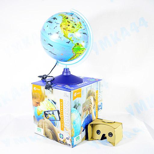 Интерактивный глобус Зоогеографический(детский), с подсветкой, 25 см, очки в комплекте