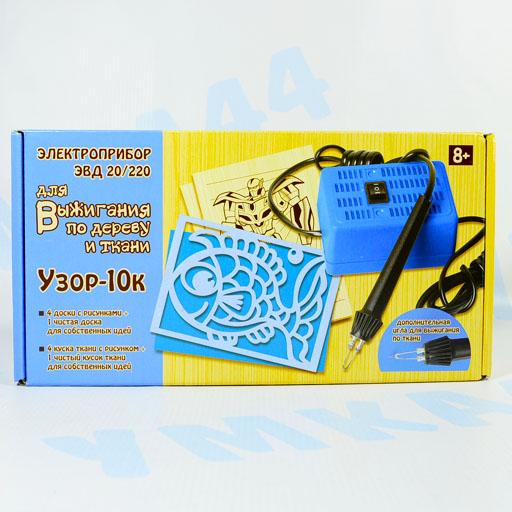 Прибор для выжигания по дереву и ткани Узор-10К Десятое королевство