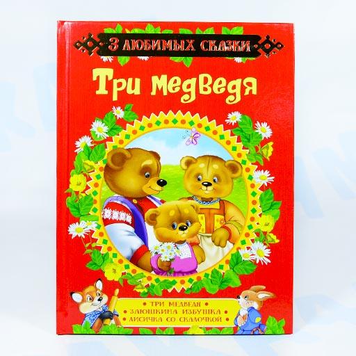 """3 любимых сказки """"Три медведя"""""""