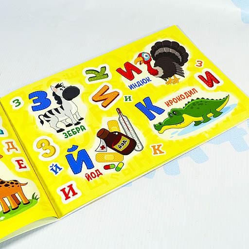 Альбом многоразовых наклеек Буквы