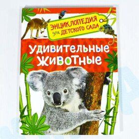 Энциклопедия для детского сада Удивительные животные