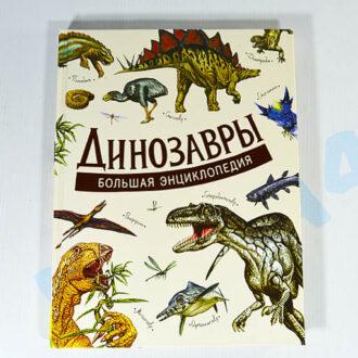 Большая энциклопедия Динозавры